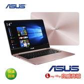 華碩 ASUS UX430 14吋窄邊框筆電(i5-8250U/MX150/512G/8G/玫瑰金) UX430UN-0182C8250U