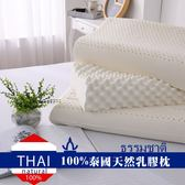 100%天然乳膠枕 泰國乳膠 人體工學 按摩 彈力支撐 SEK 防蹣 抗菌 舒適 透氣 枕頭