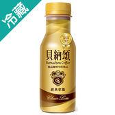 貝納頌經典拿鐵咖啡290ML【愛買冷藏】