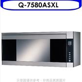 《結帳打9折》櫻花【Q-7580ASXL】懸掛式臭氧殺菌烘碗機90cm烘碗機銀色(含標準安裝)_預購