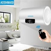 熱水器 電熱水器家用儲水式40/50/60/80L升衛生間洗澡速熱小型 1995生活雜貨NMS