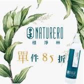 Naturero 植淨林 全系列單件85折