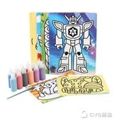 沙畫兒童手工訂製12色彩砂黃底沙子畫益智玩具沙畫套裝大號無毒 ciyo黛雅