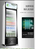 格盾展示櫃冷藏保鮮櫃立式商用冰箱雙門冷飲開門飲料櫃冰櫃冷藏櫃igo  莉卡嚴選