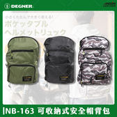 [中壢安信]日本 DEGNER NB-163 可收納式安全帽背包 背袋 便攜型 收納袋 購物袋 NB163