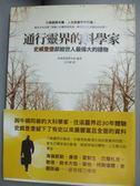 【書寶二手書T1/宗教_KHP】通行靈界的科學家_王中寧, 史威登堡雲