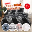 原創設計法蘭絨雙人特大床包被套四件組 6...