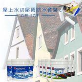 【漆寶】《27坪屋頂防水》立邦屋上水切套裝★免運│塗料95折優惠再贈防水工具組!好划算★