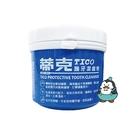 TICO 蒂克 護牙潔齒劑 140g (天然海鹽) 潔牙粉 保護牙齦 藍