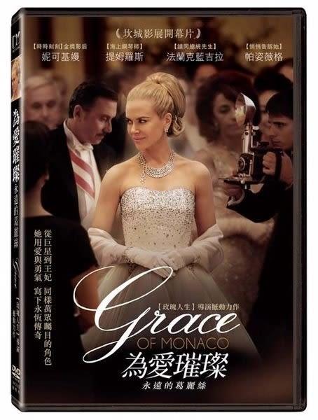 為愛璀璨:永遠的葛麗絲 DVD(購潮8)