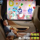 汽車遮陽簾兒童卡通吸盤式車窗簾通用型車內側窗防曬可伸縮擋光布 雙十一87折