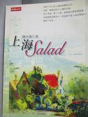【書寶二手書T5/短篇_HOS】上海 Salad_陳丹燕