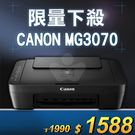 【限量下殺100台】Canon PIXM...