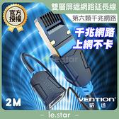 VENTION 威迅 IBL系列 千兆六類純銅線芯/雙層屏遮網路延長線 2M 公司貨