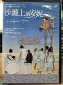 挖寶二手片-T04-244-正版DVD-電影【沙灘上的安妮】安妮華達 法國凱撒獎最佳紀錄片(直購價)