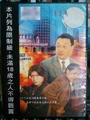 挖寶二手片-M06-051-正版DVD*華語【律師與殺手】-呂祖兒*金玉兒*鄧永豪