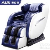 按摩椅 220V奧克斯電動按摩椅家用全自動多功能全身沙發小型太空豪華艙老人器 優尚良品YJT