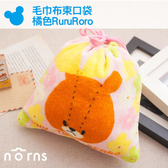 【日貨毛巾布束口袋-橘色RuruRoro】Norns 小熊學校 上學熊 拍立得相機包 收納袋