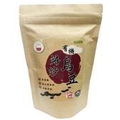 新多維多 有機烘焙黑豆茶  (10入/袋) 哺乳可食用 【杏一】