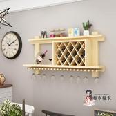 酒櫃壁挂 實木酒架壁挂牆上紅酒家用牆壁廚房餐廳置物架壁挂式懸架酒櫃酒格 3色T【快速出貨】