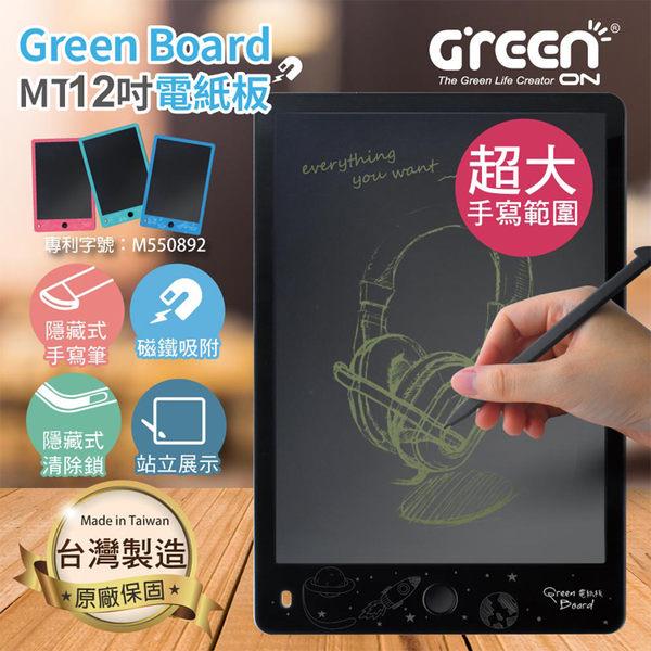 Green Board MT 12吋電紙板 電子紙手寫板 液晶手寫板 電子畫板 清除鎖定 雙磁鐵 可站立看板