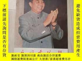 二手書博民逛書店民族畫報罕見1977年 第11期(書內數頁有針眼)Y11195