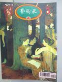 【書寶二手書T4/雜誌期刊_MNJ】藝術家_250期_中國文明的軌跡專輯