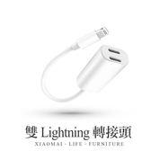 ✿現貨 快速出貨✿【小麥購物】雙Lightning 轉接頭 二合一 iPhone 7 8 plus X【Y545】