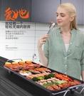 110V 現貨烤盤 當天出貨電烤爐無煙電烤盤烤肉盤韓式多功能烤肉鍋鐵板燒盤 LX suger