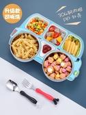 兒童餐具304不銹鋼寶寶分格餐盤卡通吃飯碗套裝防摔可愛家用兒童餐具輔食 童趣屋
