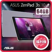 【全新福利品】ASUS ZenPad 3S 10 (4G/64G) Z500KL 9.7吋大平板  保固一年