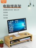 電腦螢幕架電腦顯示器增高架底座加高置物架子辦公室用品整理桌面收納支 微愛居家