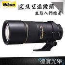 【下殺】NIKON AF-S NIKKOR 300mm F4 D IF-ED 望遠鏡頭 總代理國祥公司貨