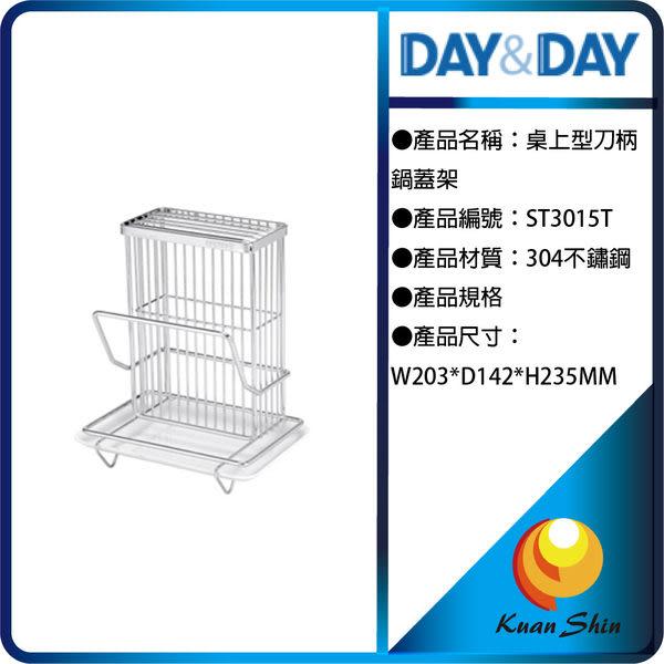 day&day日日家居生活精品 ST3015T 桌上型刀柄鍋蓋架
