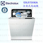 【PK廚浴生活館】 高雄 Electrolux 伊萊克斯 ESL8720RA 全崁式 洗碗機 ☆實體店面 可刷卡