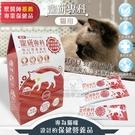 【寵研專科】貓用心血管保健營養品 30包入 鈣磷比1.1:1(離胺酸、Q10 、紅麴)