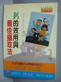 【書寶二手書T4/養生_ICQ】鈣的效用與最佳攝取法_壯快編輯部, 鍾憲