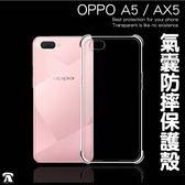 四角強力氣囊 OPPO A5 /AX5 手機殼 空壓殼 防摔 軟殼 保護殼 壓克力 透明殼