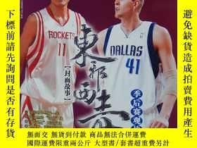 二手書博民逛書店籃球罕見2005年5月242期【東邪西毒】Y16472 出版2005