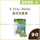 加購-A Star Bones潔牙仿真骨90g