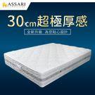 ASSARI-娜優立體高蓬度強化側邊獨立筒床墊(雙大6尺)
