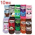 可愛《小動物Q404》直版襪 短襪 ((10雙組))
