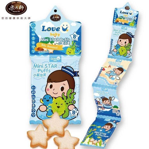 米大師-LOVE U baby-小星泡芙-小魚海帶(4連包) 大樹