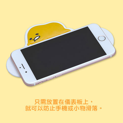 《Sanrio》蛋黃哥造型車用矽膠止滑墊★funbox生活用品★_88101