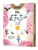 111個最難忘的故事:第3集 小獵犬 四十位臺灣兒童文學作家 跨世代故事採集 聯手..