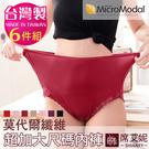 女性超加大尺碼內褲 莫代爾纖維/40~5...