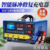 汽車電瓶充電器12v24v通用型智慧修復脈沖全自動蓄電池快速充電機 聖誕節全館免運