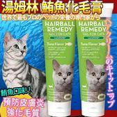 【 zoo寵物商城】法國Tomlyn湯姆林》貓用化毛膏鮪魚口味《大》4.25oz120g/支