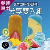 ICE BABY 芒果奇異果+花兒少年 (各10入)共20支-箱【免運直出】