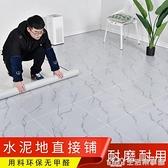 pvc地板磚貼紙自粘地板革加厚耐磨防水仿瓷磚地膠水泥地面直接鋪 NMS生活樂事館